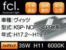 fcl.1年保証 35W HID H11 ヴィッツ KSP・