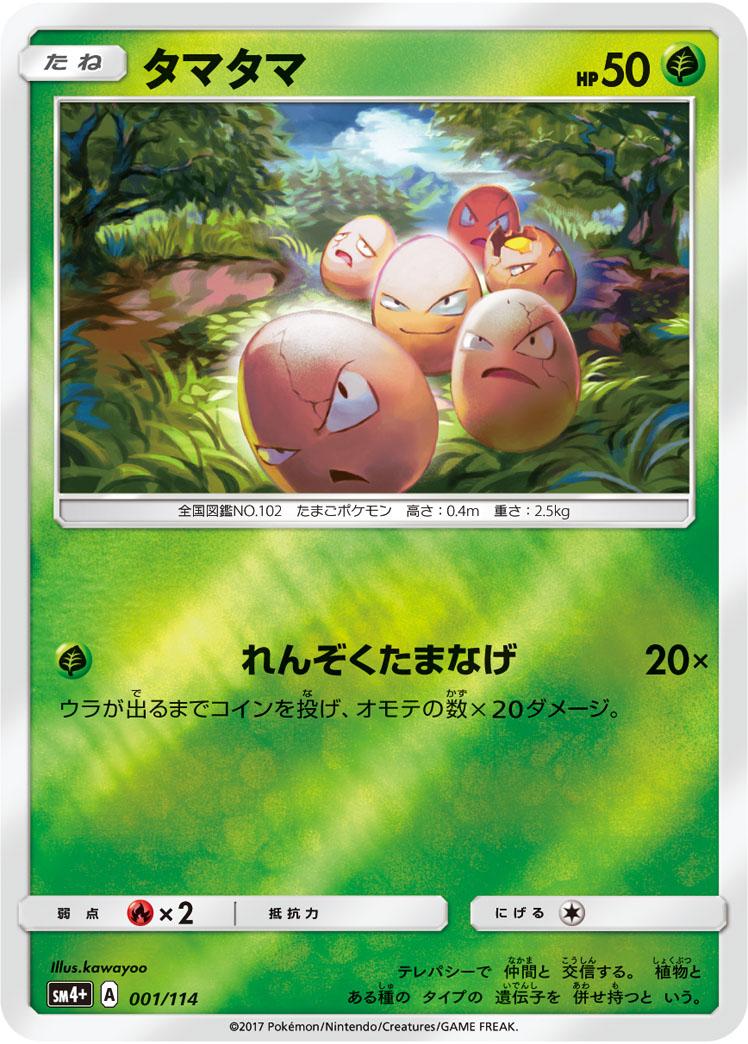 ポケモンカード タマタマ SM4+ 001 ハイクラスパック GXバトルブースト★2枚在庫あり_画像1