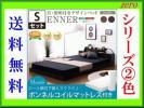 宮棚、照明付きデザインベッド【エナー】シングル/ボンネルコイ