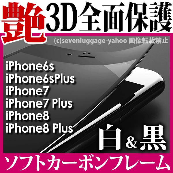 ソフトフレーム iPhone6s iPhone7 iPhone8 Plus iPhone6 3D曲面 フルカバー 全面保護 強化ガラスフィルム アイフォン