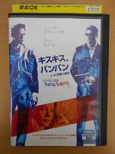DVD レンタル版 キスキス,バンバン