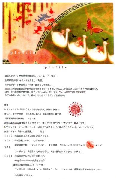 絵画 リトグラフ インテリア 壁掛け (額縁 アートフレーム付き) 久松ひろこ作 「ねこのお家」 四ッ切サイズ_画像2