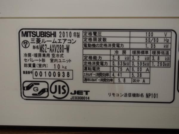 MITSUBISHI 三菱 霧ヶ峰 ルームエアコン MSZ-AXV280① 2010年製_画像3
