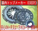 Subaru Sambar KV4 van EXEDY clutch kit 3 point SET FJK006