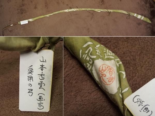 山本香雲(日本画家) 愛用の弓と弓袋 佐川急便着払 0321M3G※_画像1