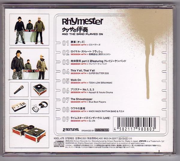 RHYMESTER/ウワサの伴奏~And The Band Played On_画像2