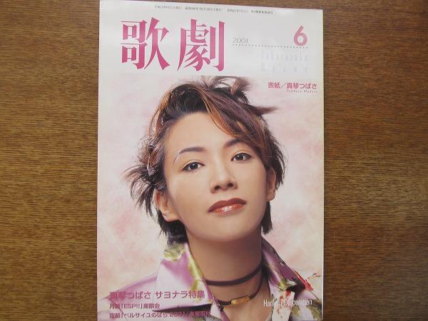 歌劇 2001.6●真琴つばさサヨナラ特集/愛華みれ轟悠彩輝直/宝塚