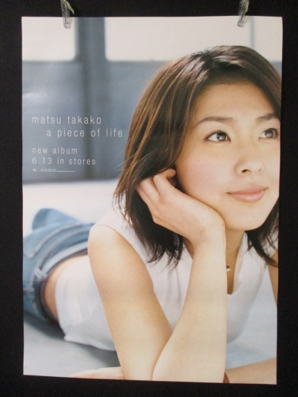 松たか子 a piece of life 販促用ポスター B2判