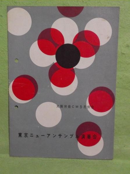 R【パンフ】東京ニューアンサンブル演奏会 1956年
