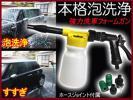 13☆トリガーガン 高圧洗車ガン 泡洗浄 フォームガン 6段階希釈 外壁洗浄