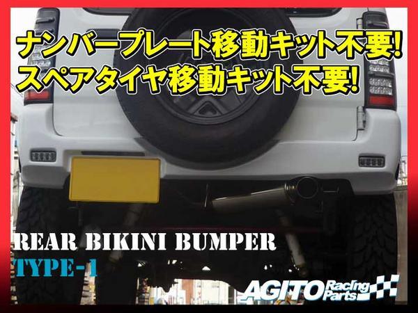 AGITO★ジムニー JB23W リア ビキニ バンパー TYPE-1/スペアタイヤ移動キット不要!