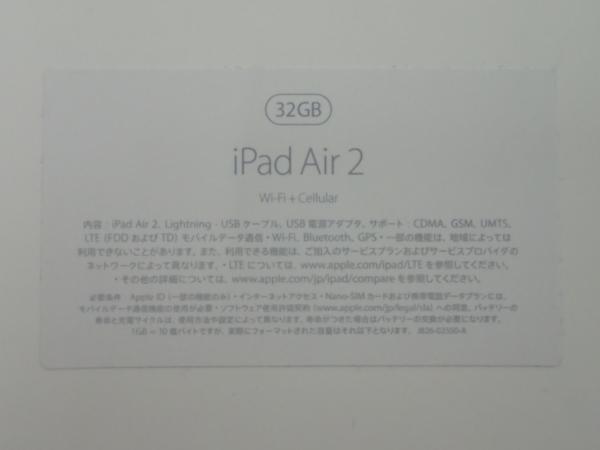 1円 【Apple】 白ロム アップル docomo iPad Air 2 Wi-Fiモデル 32GB ゴールド A1567 [MNVR2J/A] ○ 超美品 質屋出品 質シミズ_画像8
