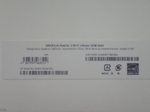 1円 【Apple】 白ロム アップル docomo iPad Air 2 Wi-Fiモデル 32GB ゴールド A1567 [MNVR2J/A] ○ 超美品 質屋出品 質シミズ_画像9