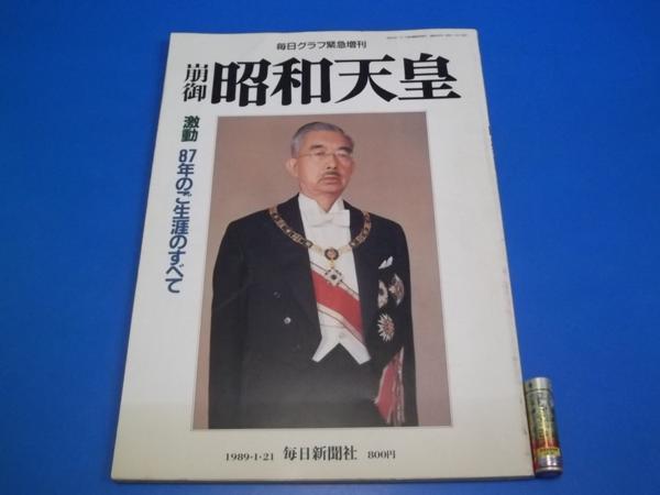 ★1989年 毎日グラフ 緊急増刊 昭和天皇 崩御 毎日新聞社 激動 87年のご生涯のすべて_画像1