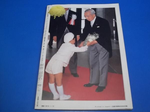 ★1989年 毎日グラフ 緊急増刊 昭和天皇 崩御 毎日新聞社 激動 87年のご生涯のすべて_画像2