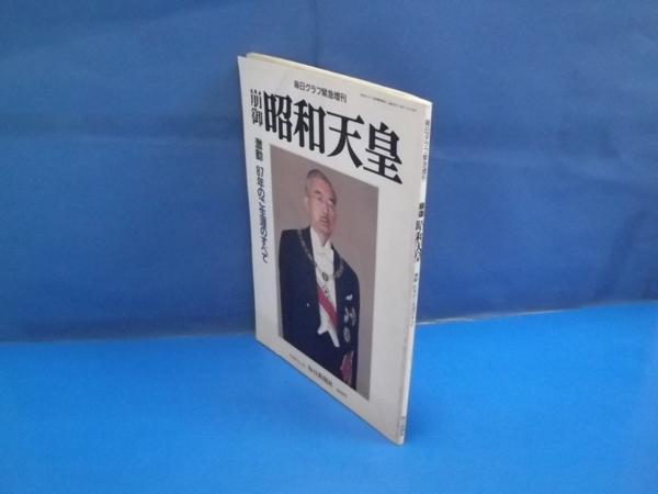 ★1989年 毎日グラフ 緊急増刊 昭和天皇 崩御 毎日新聞社 激動 87年のご生涯のすべて_画像3