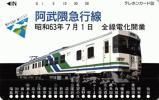 テレカ 阿武隈急行線 昭和63年7月1日 全線電化開業 0115