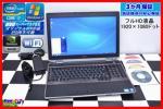 【3ヶ月保証】フルHD液晶 Windows7(64bit)