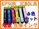 IC 80L 6色SET 互換インク EP-808AW EP-808AB EP-977A3 EP-807AR
