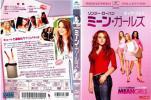 ミーン・ガールズ レンタル版 DVD