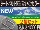 ◆シートベルトキャンセラー◆2個セット◆送料込1000円◆S2