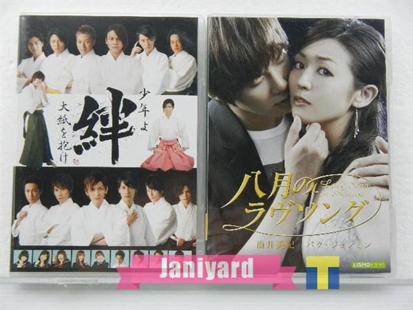 パク・ジョンミン DVD グッズセット 1円