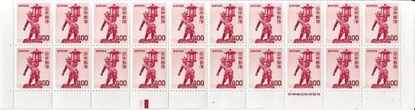 〆 第4次ローマ字入り切手 天灯鬼 400円 20枚 カラーマーク 財務省銘板付き
