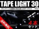 LEDテープライト 4本set 30cm15発 白 / ホワイト 防水送料無料