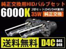 D4C/D4S/D4R/純正交換HIDバルブ/6000K/35w/2球セット/送料無料
