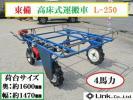 愛知☆東備 高床 式 運搬車 L-250 荷台 野菜 キャベ