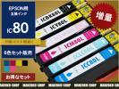 ★送料無料 エプソン互換インク IC80L IC6CL80L 6色組