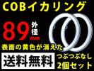 Kyпить イカリング2個セット/COB面発光/LED/白発光89mmカバー付送料無料 на Yahoo.co.jp