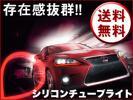 ブレーキ連動/シリコンLEDライト 完全防水!赤&赤