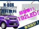 N-BOX専用設計ルームランプ■LED192発激光セットHO