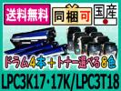 LPC3K17K・17/LPC3T18ドラム4本+トナー選べ