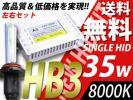 HB3/8000K/35w/HID/バラスト/アクセラ/アテ