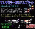 【みねや】マルチカラーLEDキット★T10/T16★ホワイト