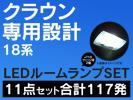 クラウン18系用 LED ルームランプ+T10 11点計11