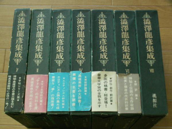 澁澤龍彦集成 第1~7巻