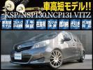 【車高短モデル】 KSP130 NSP130 NCP131