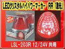 日本ボデーパーツ工業(株)・LEDクリスタルハイパワーマーカ