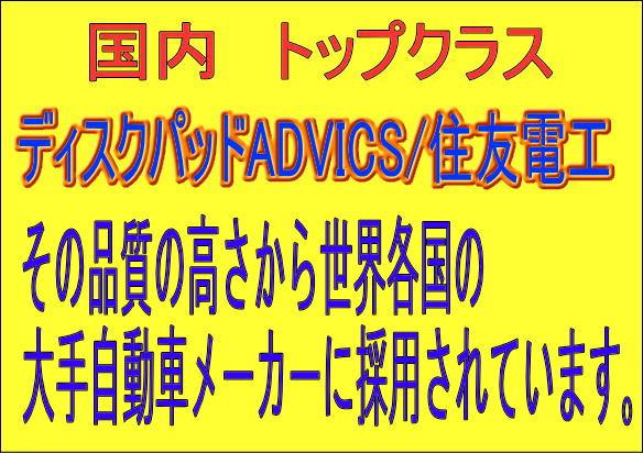 送料無料 ワゴンR CV51S (ターボ) フロントローター・パットセット(ディスクパッドADVICS/住友電工)_画像2