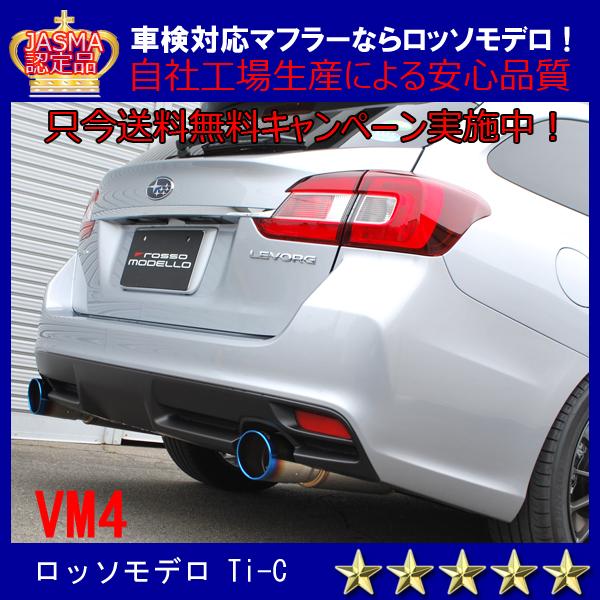 スバル レヴォーグ VM4 1.6L ロッソモデロマフラー COLBASSO Ti-C チタンテール カラー選択可!_画像1