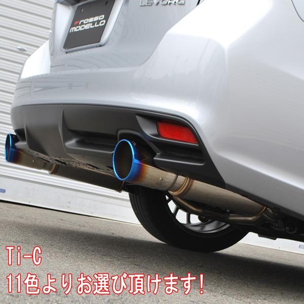 スバル レヴォーグ VM4 1.6L ロッソモデロマフラー COLBASSO Ti-C チタンテール カラー選択可!_画像2