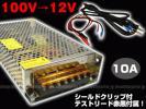 д 100V→12V 直流安定化電源 10A 配線付 家庭でカー用品使える D