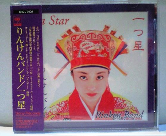 *即決* りんけんバンド/一つ星 照屋林賢 沖縄民謡 帯付CD_画像1