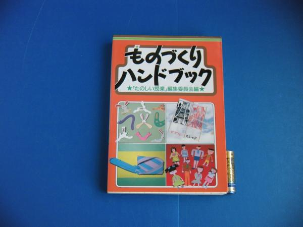★1989年 ものづくりハンドブック かわいい小物 折り染め_画像1