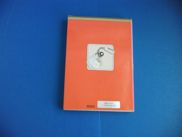 ★1989年 ものづくりハンドブック かわいい小物 折り染め_画像2