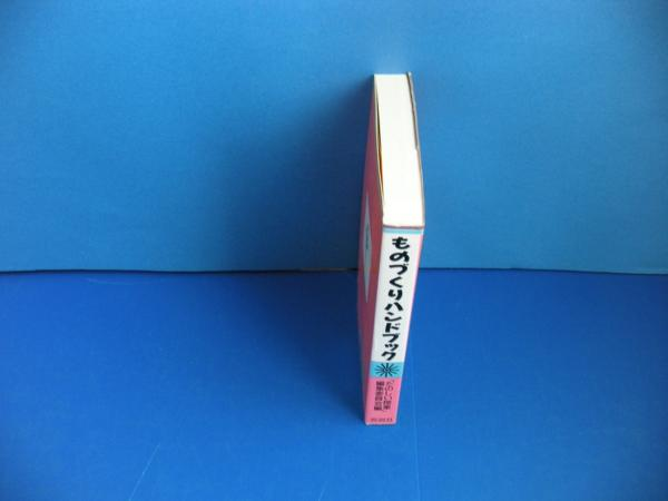 ★1989年 ものづくりハンドブック かわいい小物 折り染め_画像3