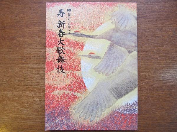 歌舞伎パンフ「寿 新春大歌舞伎」平成17●市川海老蔵/尾上菊之助